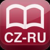 Краткий чешский словарь